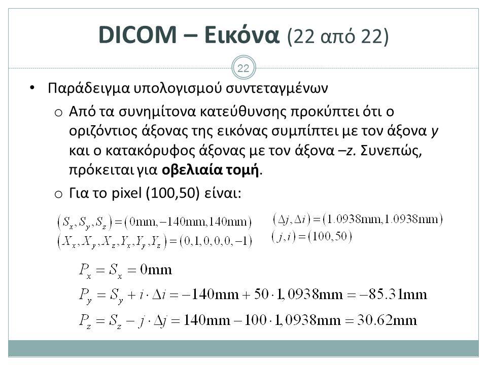 DICOM – Επικοινωνία (1 από 5)