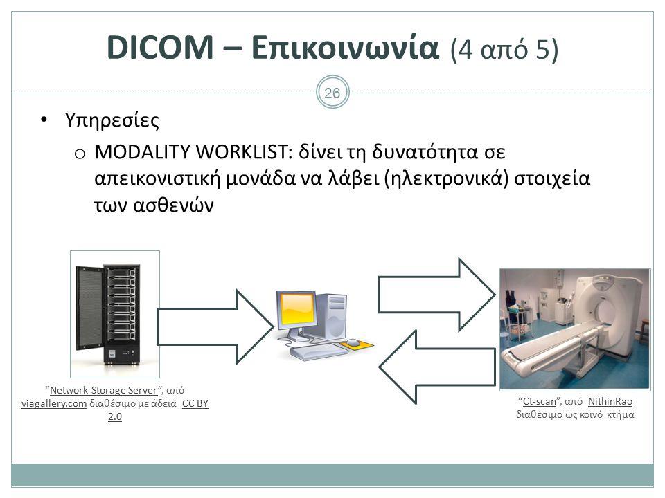 DICOM – Επικοινωνία (5 από 5)