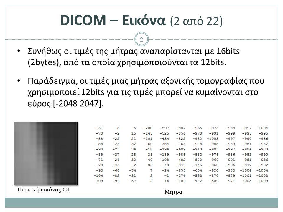 DICOM – Εικόνα (3 από 22) Βασικά χαρακτηριστικά εικόνας :