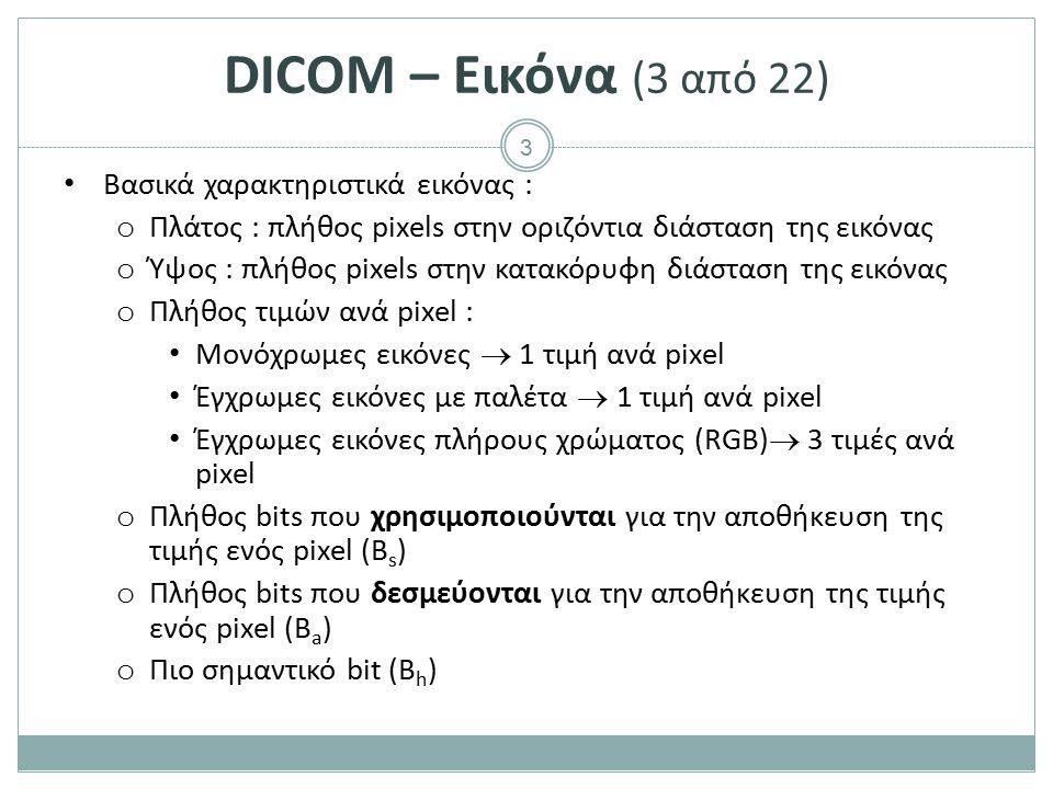 DICOM – Εικόνα (4 από 22) Χαρακτηριστικά εικόνας Πλάτος, Ύψος,