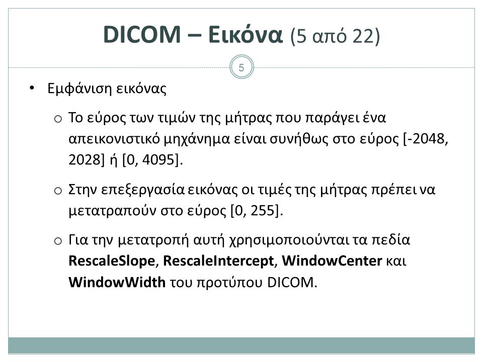 DICOM – Εικόνα (6 από 22) Εμφάνιση εικόνας