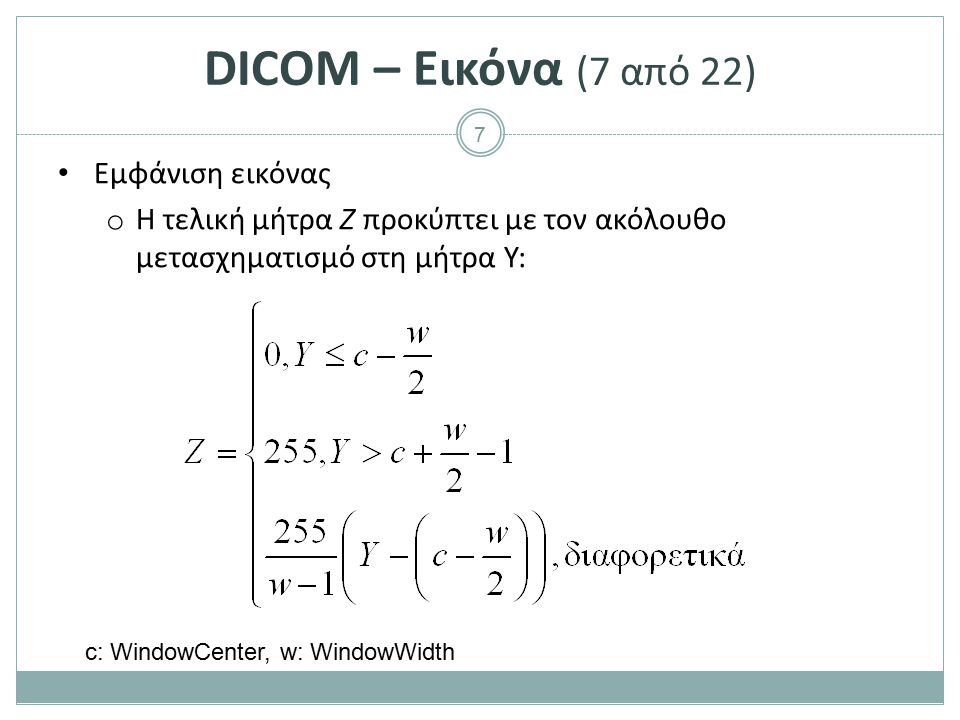 DICOM – Εικόνα (8 από 22)