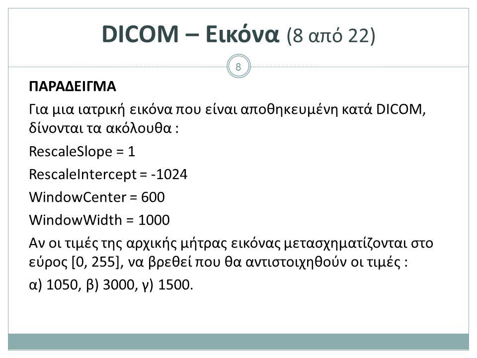 DICOM – Εικόνα (9 από 22)