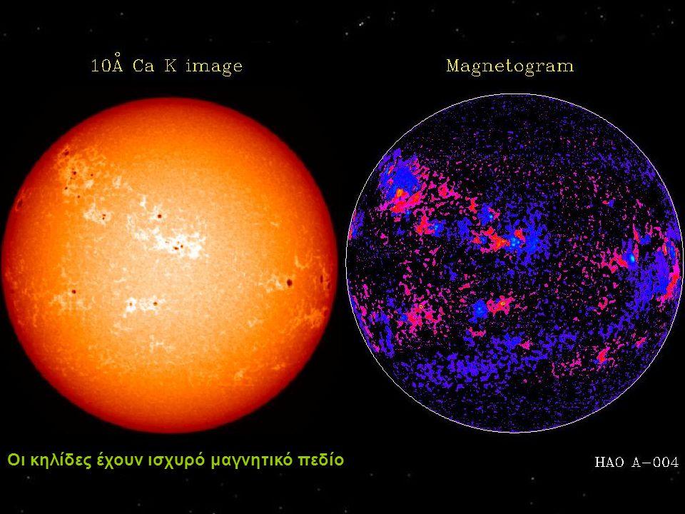 Οι κηλίδες έχουν ισχυρό μαγνητικό πεδίο
