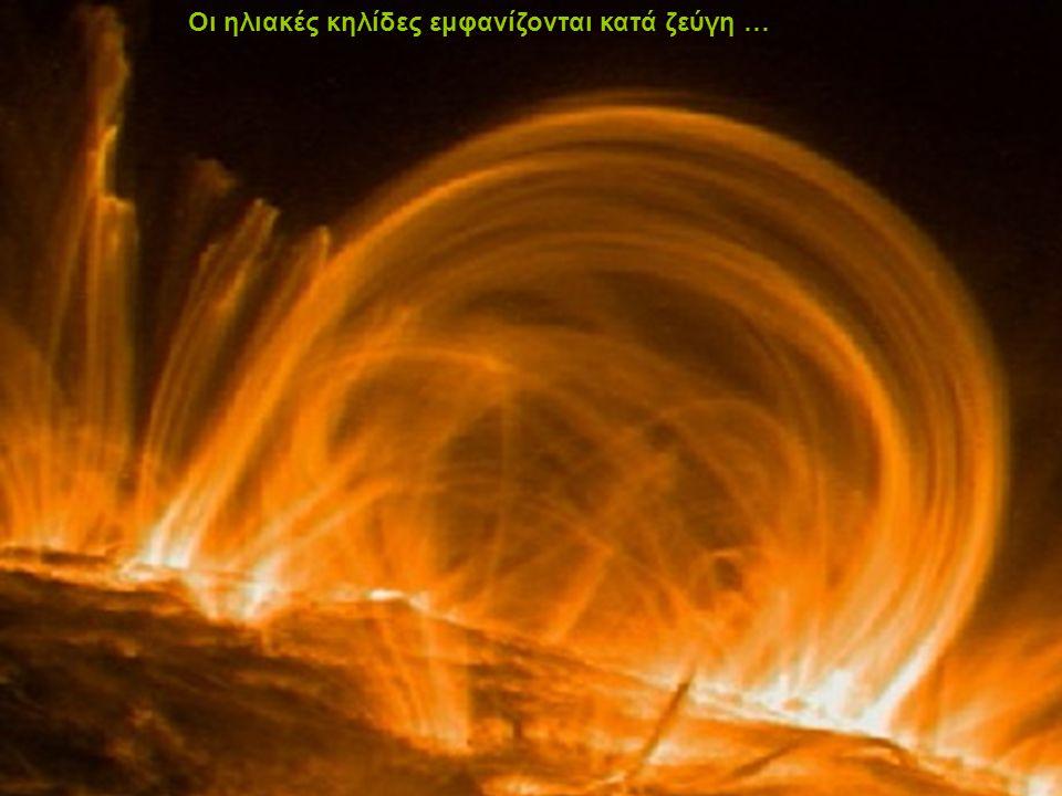 Οι ηλιακές κηλίδες εμφανίζονται κατά ζεύγη …