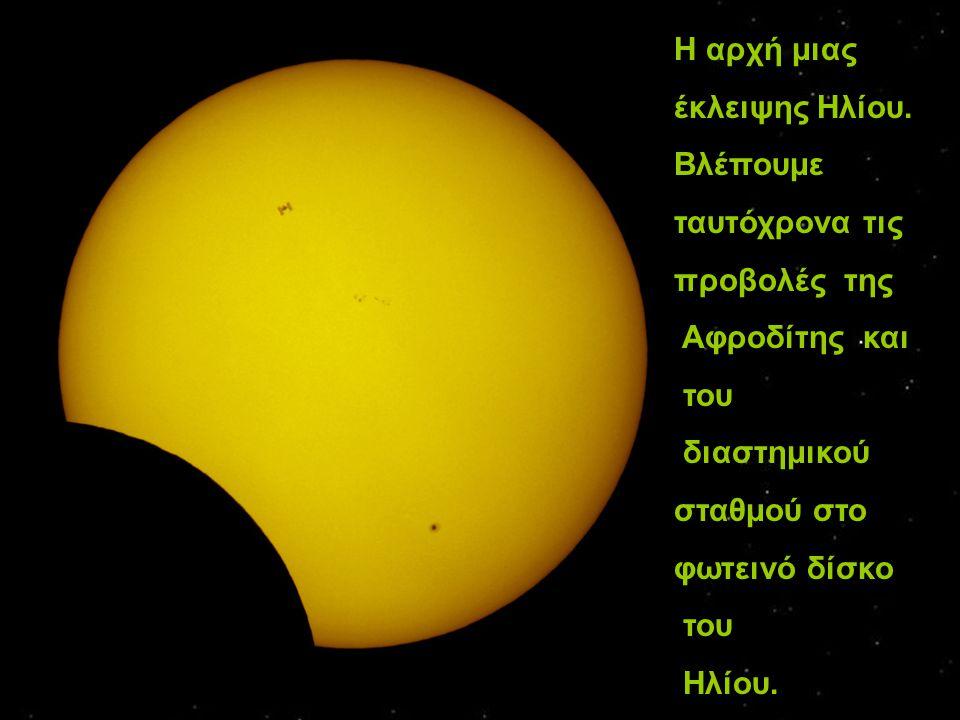 Η αρχή μιας έκλειψης Ηλίου. Βλέπουμε. ταυτόχρονα τις. προβολές της. Αφροδίτης και. του. διαστημικού.