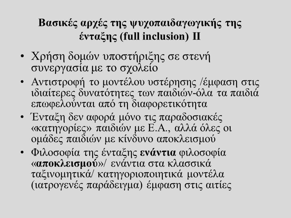 Βασικές αρχές της ψυχοπαιδαγωγικής της ένταξης (full inclusion) ΙΙ