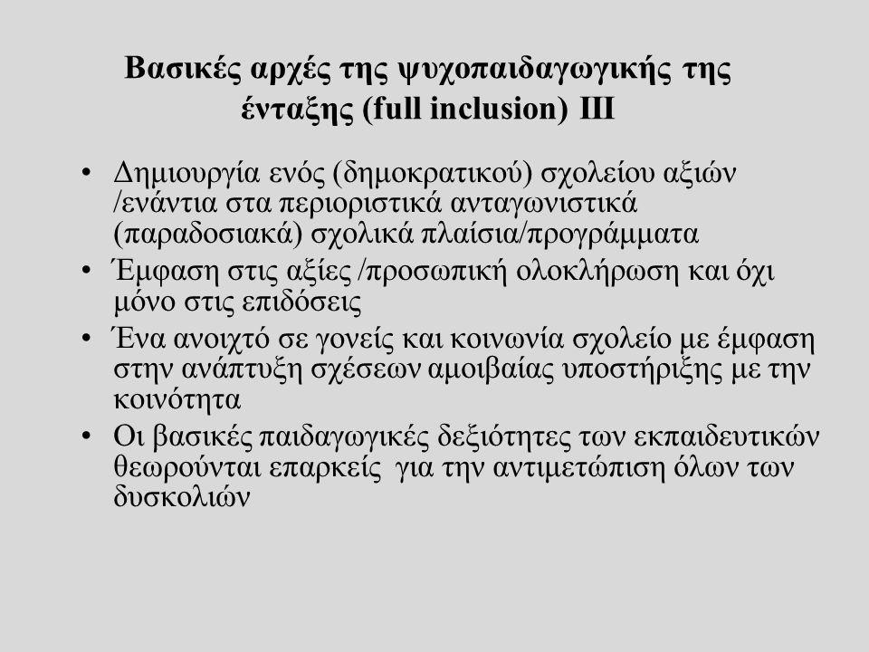 Βασικές αρχές της ψυχοπαιδαγωγικής της ένταξης (full inclusion) ΙΙΙ