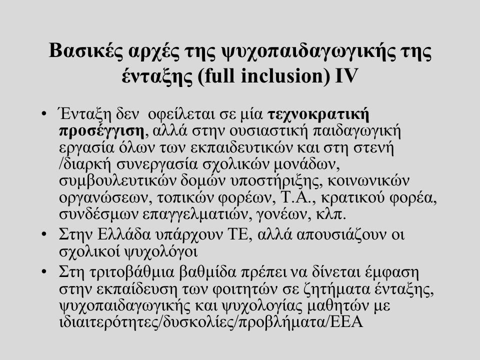 Βασικές αρχές της ψυχοπαιδαγωγικής της ένταξης (full inclusion) ΙV