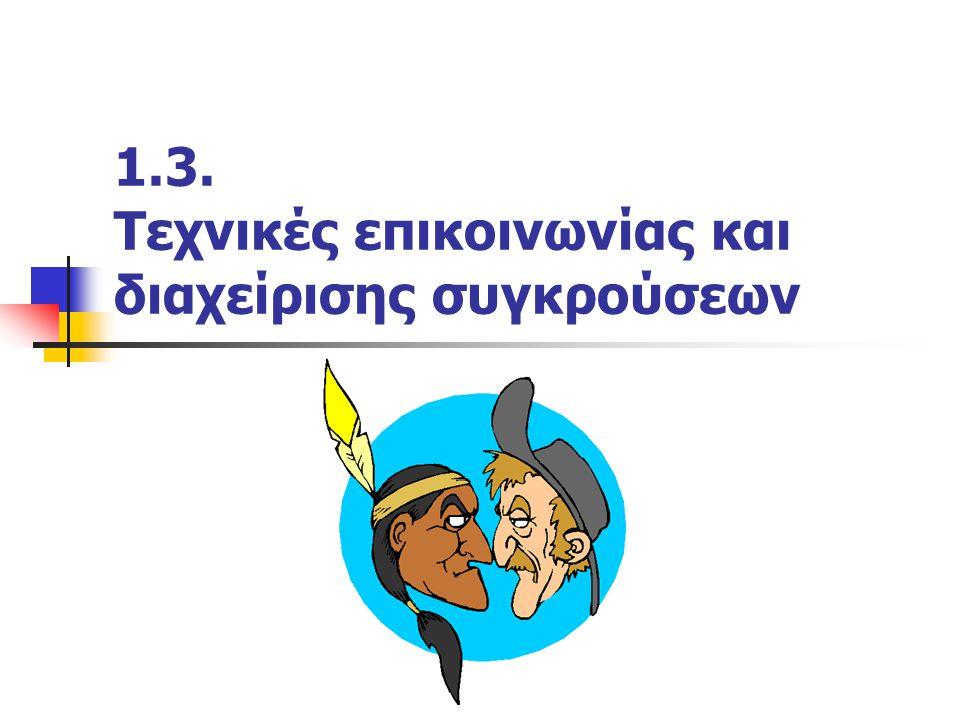 1.3. Τεχνικές επικοινωνίας και διαχείρισης συγκρούσεων
