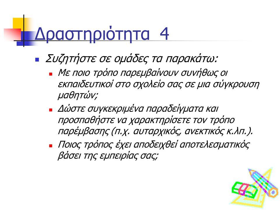 Δραστηριότητα 4 Συζητήστε σε ομάδες τα παρακάτω: