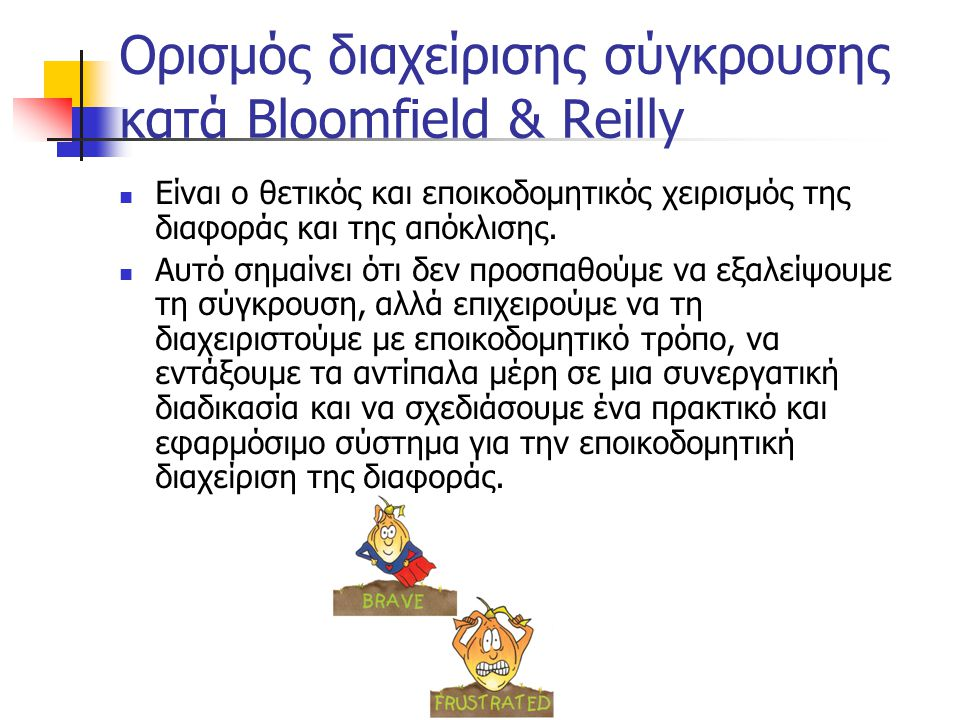 Ορισμός διαχείρισης σύγκρουσης κατά Bloomfield & Reilly