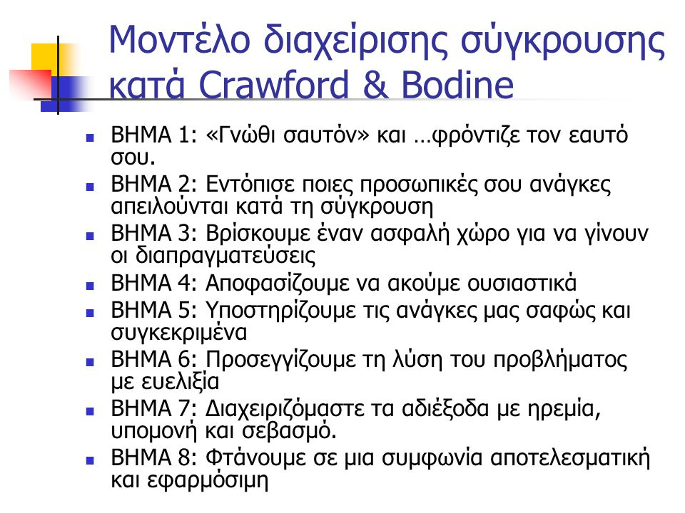 Μοντέλο διαχείρισης σύγκρουσης κατά Crawford & Bodine