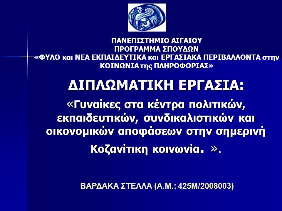 ΒΑΡΔΑΚΑ ΣΤΕΛΛΑ (Α.Μ.: 425Μ/2008003)