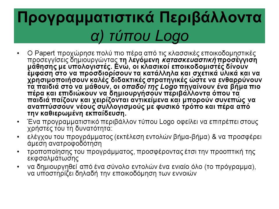 Προγραμματιστικά Περιβάλλοντα α) τύπου Logo