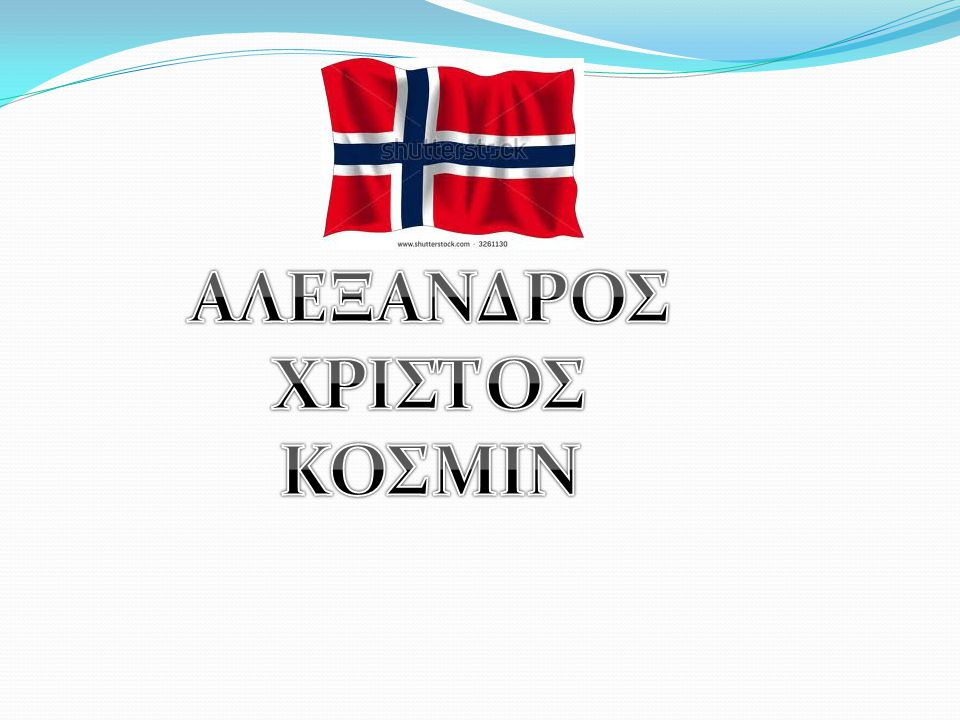 ΑΛΕΞΑΝΔΡΟΣ ΧΡΙΣΤΟΣ ΚΟΣΜΙΝ