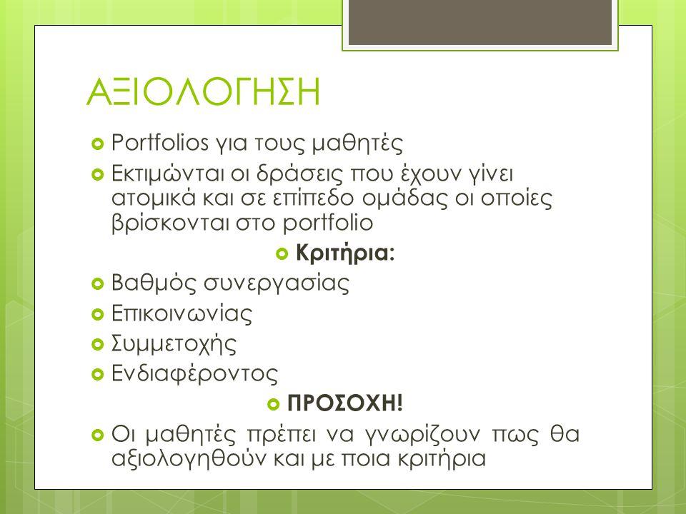 ΑΞΙΟΛΟΓΗΣΗ Portfolios για τους μαθητές