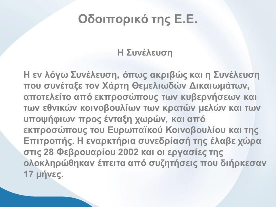 Οδοιπορικό της Ε.Ε. Η Συνέλευση