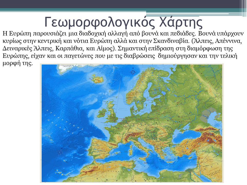 Γεωμορφολογικός Χάρτης