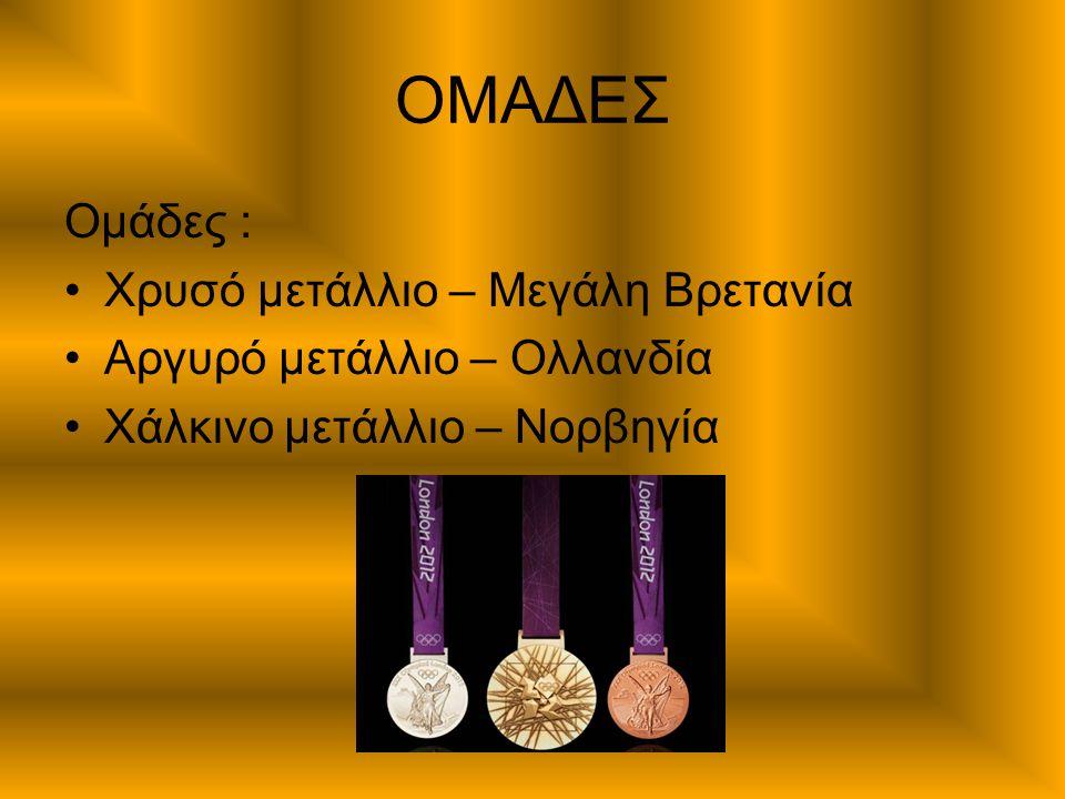 ΟΜΑΔΕΣ Ομάδες : Χρυσό μετάλλιο – Μεγάλη Βρετανία