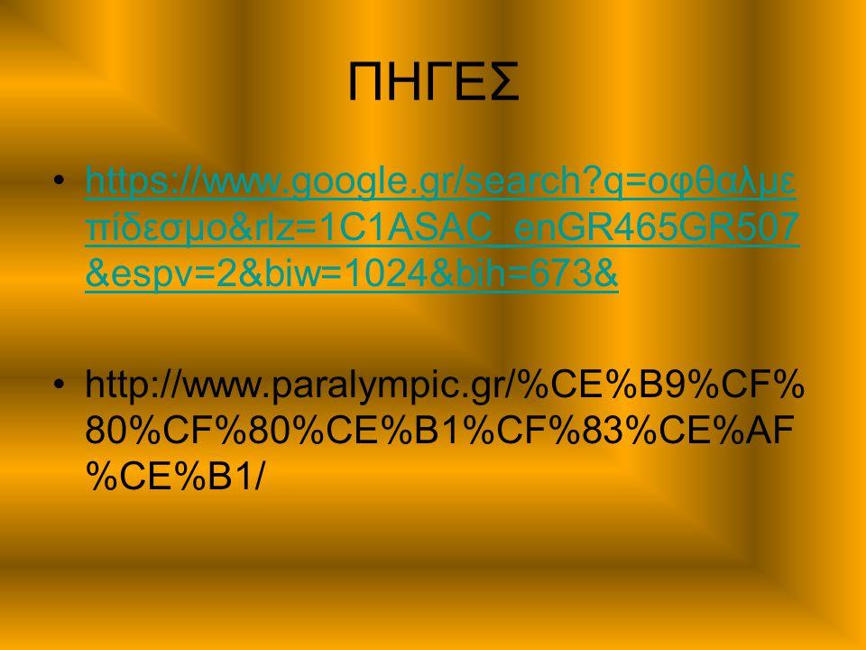 ΠΗΓΕΣ https://www.google.gr/search q=οφθαλμεπίδεσμο&rlz=1C1ASAC_enGR465GR507&espv=2&biw=1024&bih=673&
