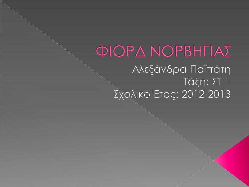 Αλεξάνδρα Παϊπάτη Τάξη: ΣΤ΄1 Σχολικό Έτος: 2012-2013