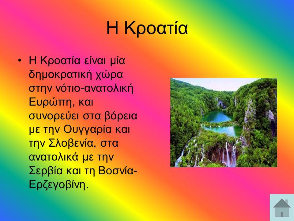 H Κροατία