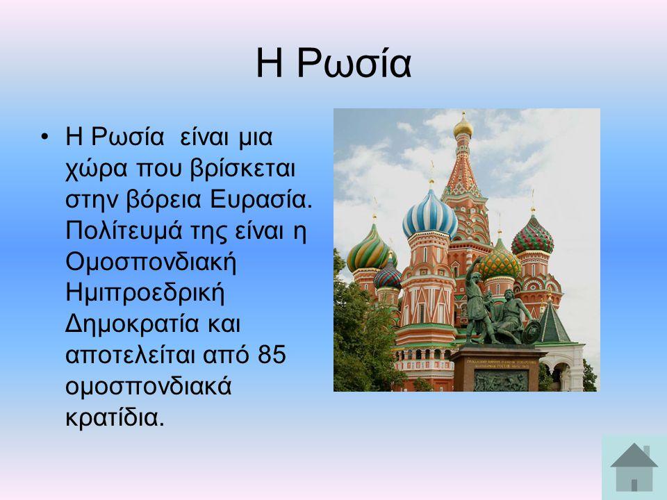 Η Ρωσία
