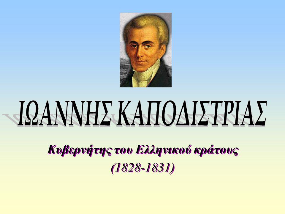 Κυβερνήτης του Ελληνικού κράτους (1828-1831)