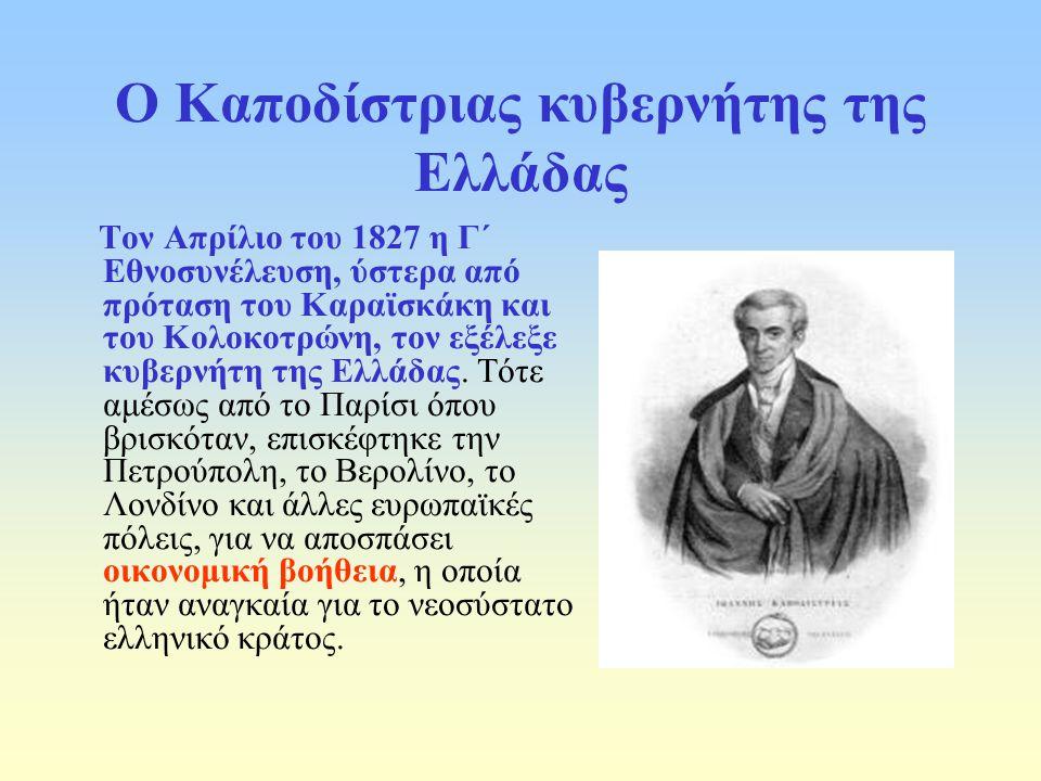 Ο Καποδίστριας κυβερνήτης της Ελλάδας