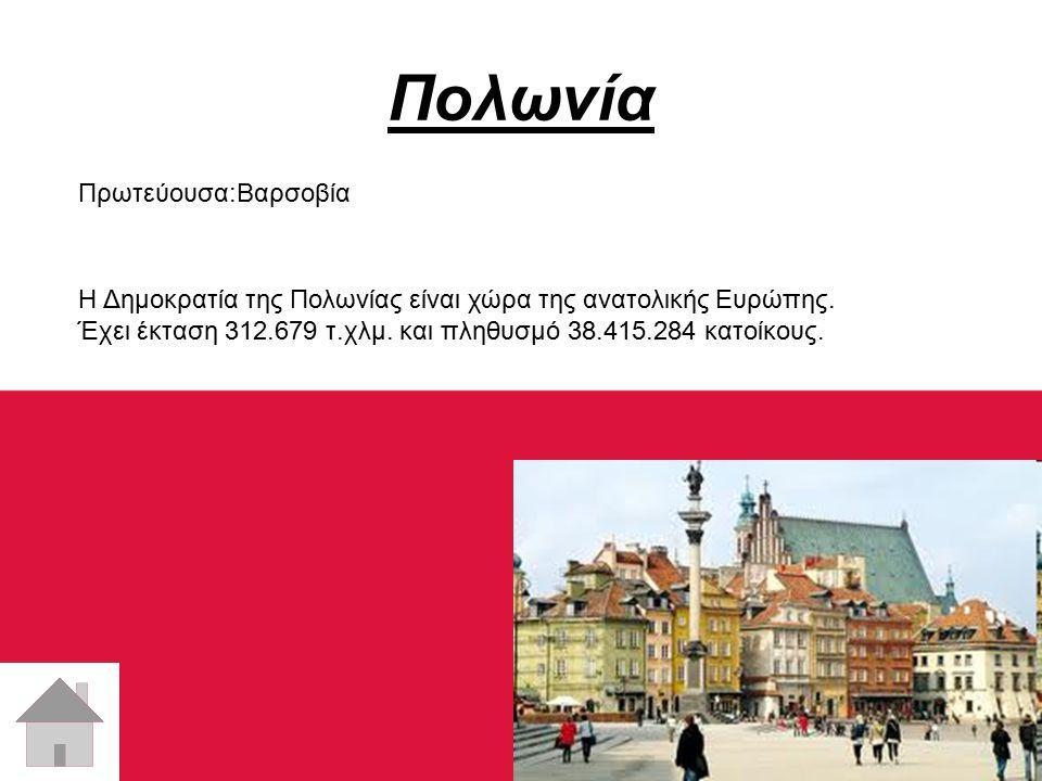 Πολωνία Πρωτεύουσα:Βαρσοβία
