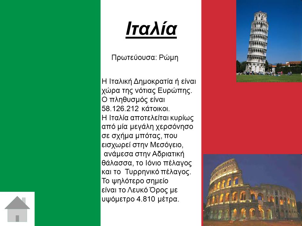 Ιταλία Πρωτεύουσα: Ρώμη Η Ιταλική Δημοκρατία ή είναι