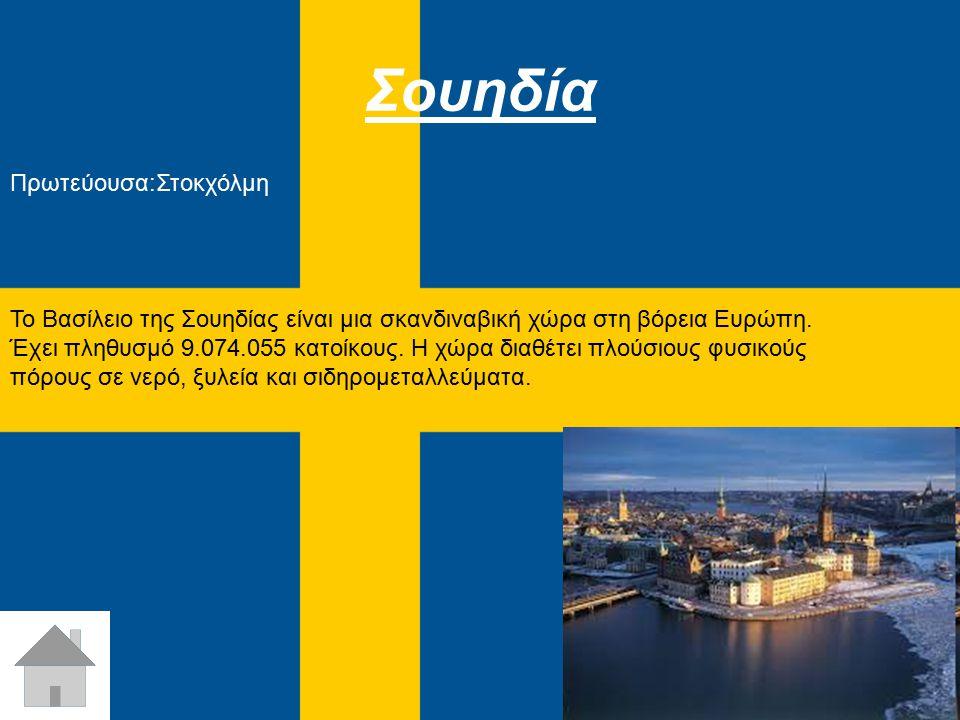 Σουηδία Πρωτεύουσα:Στοκχόλμη