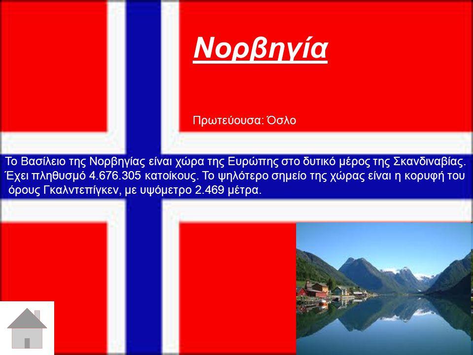 Νορβηγία Πρωτεύουσα: Όσλο