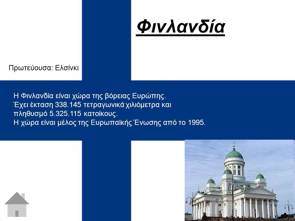 Φινλανδία Πρωτεύουσα: Ελσίνκι