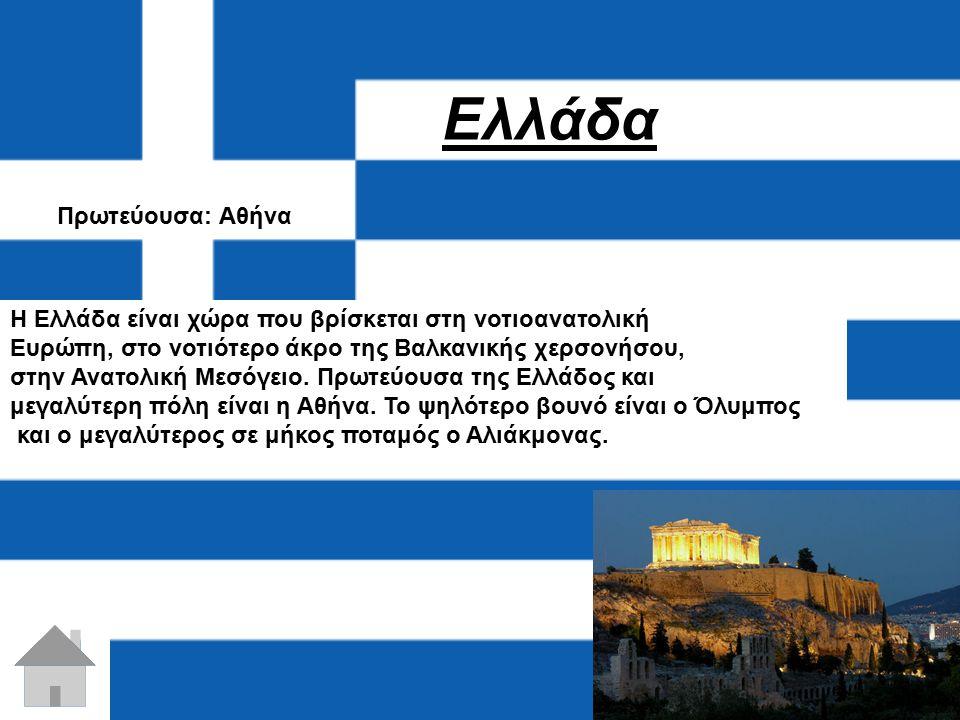 Eλλάδα Πρωτεύουσα: Αθήνα