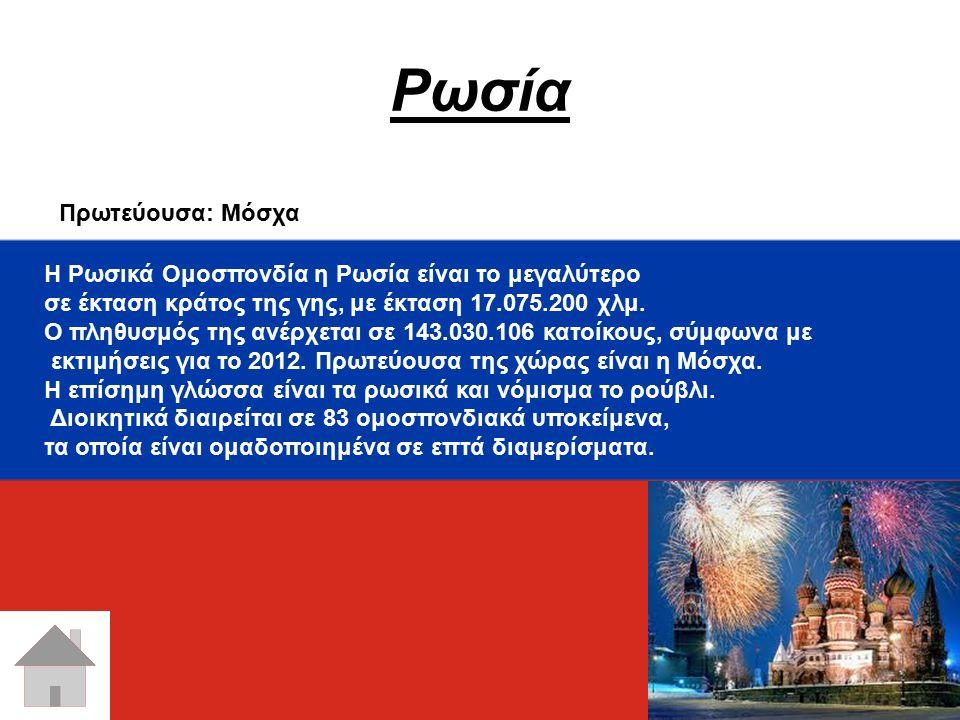 Ρωσία Πρωτεύουσα: Μόσχα