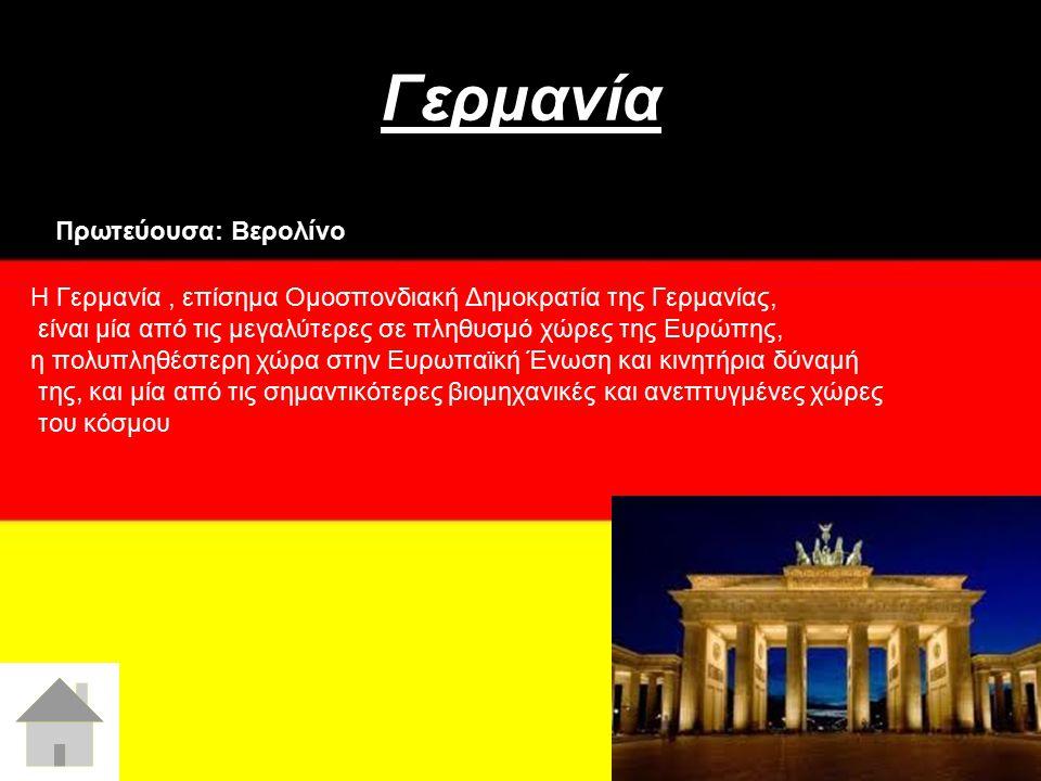 Γερμανία Πρωτεύουσα: Βερολίνο