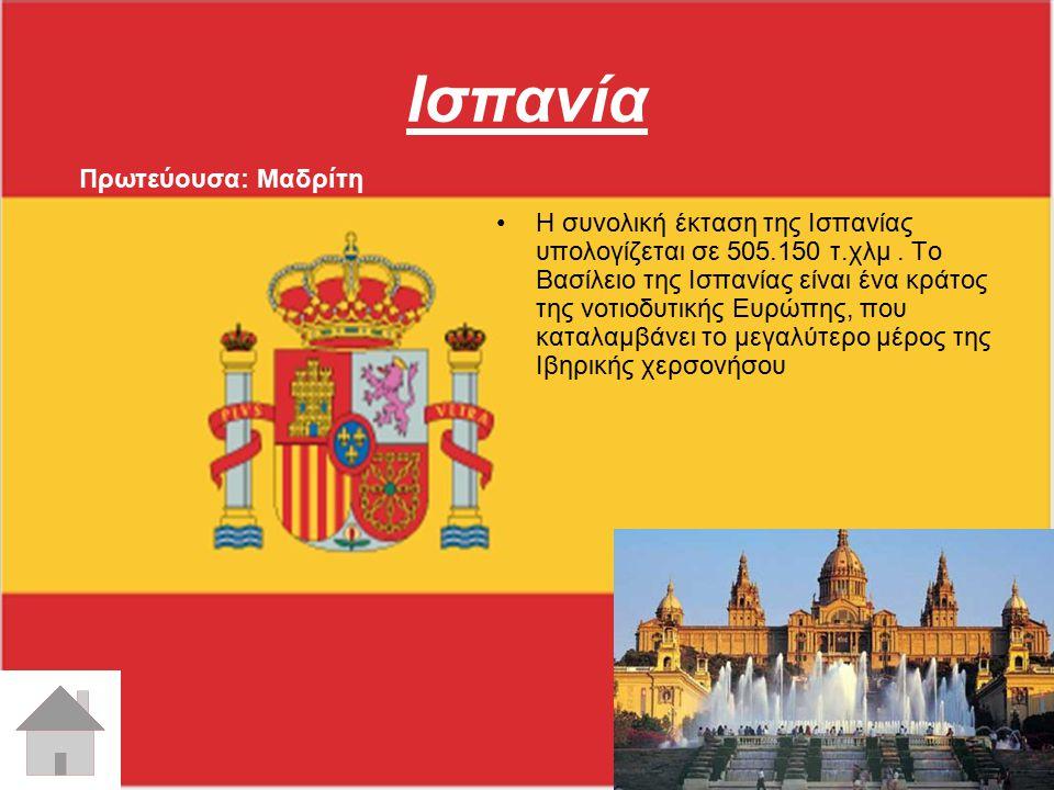 Ισπανία Πρωτεύουσα: Μαδρίτη