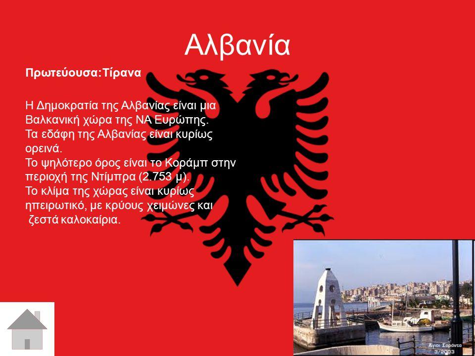 Αλβανία Πρωτεύουσα:Τίρανα