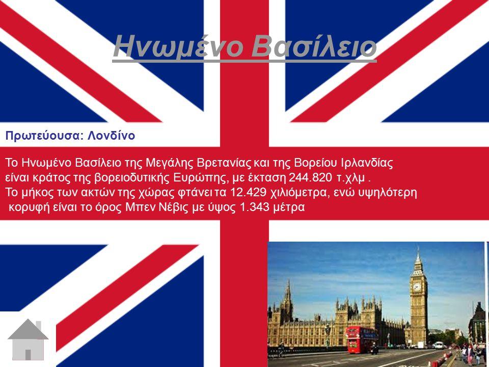 Ηνωμένο Βασίλειο Πρωτεύουσα: Λονδίνο
