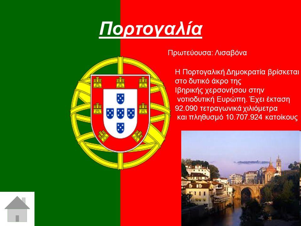 Πορτογαλία Πρωτεύουσα: Λισαβόνα