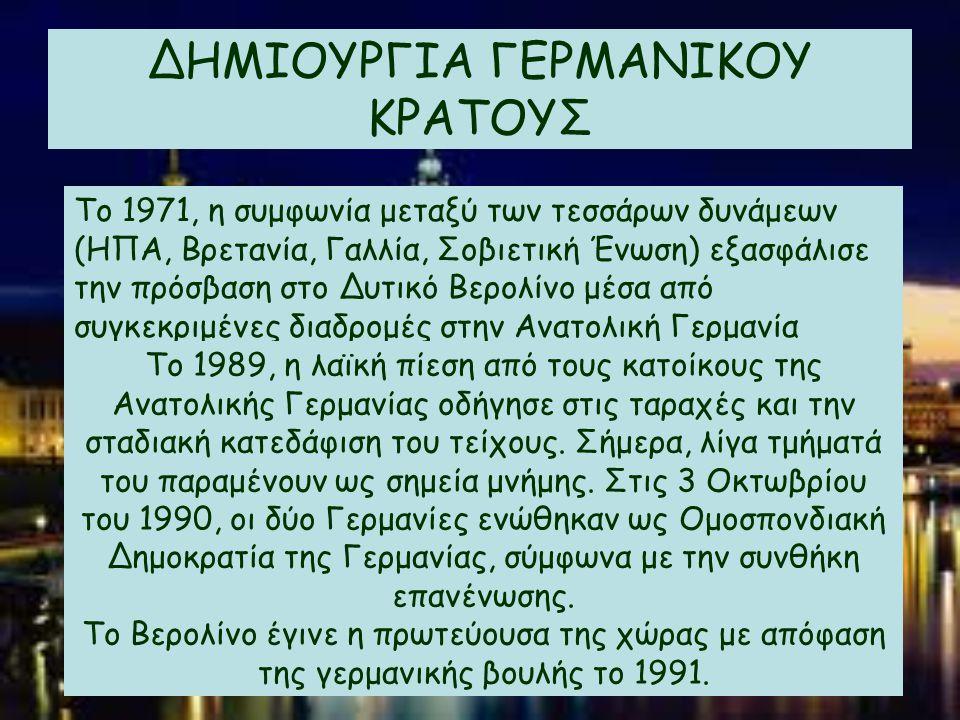 ΔΗΜΙΟΥΡΓΙΑ ΓΕΡΜΑΝΙΚΟΥ ΚΡΑΤΟΥΣ