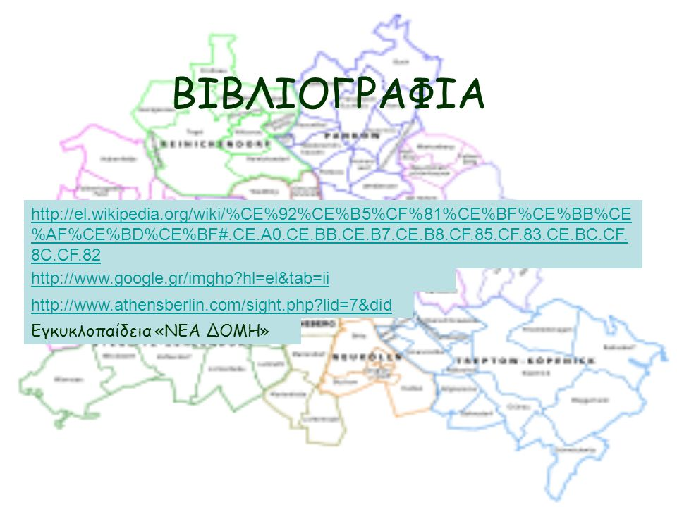 ΒΙΒΛΙΟΓΡΑΦΙΑ http://el.wikipedia.org/wiki/%CE%92%CE%B5%CF%81%CE%BF%CE%BB%CE%AF%CE%BD%CE%BF#.CE.A0.CE.BB.CE.B7.CE.B8.CF.85.CF.83.CE.BC.CF.8C.CF.82.