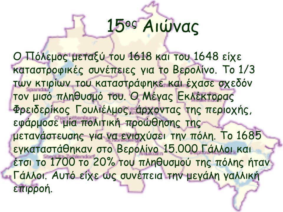 15ος Αιώνας