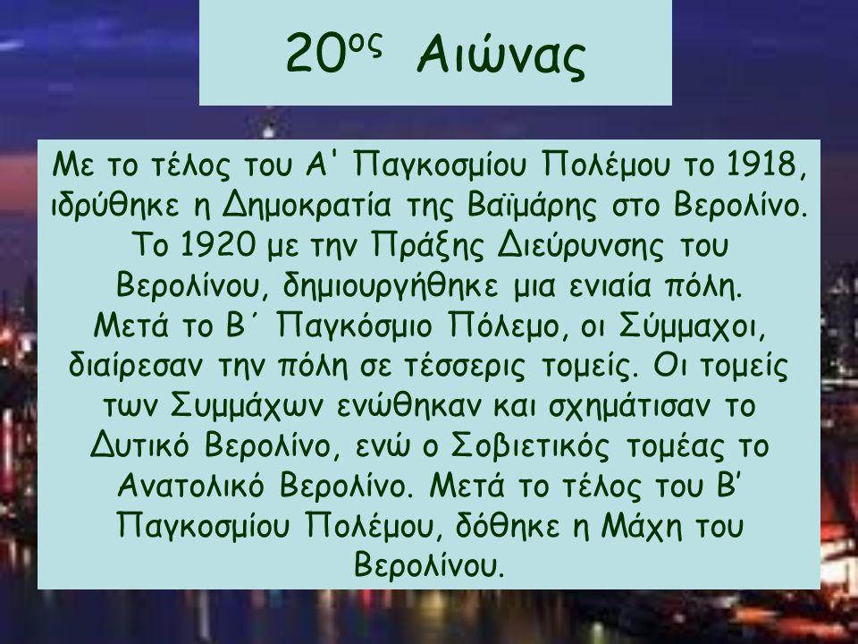 20ος Αιώνας
