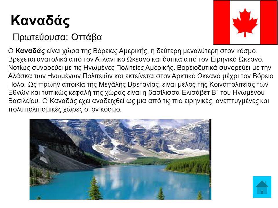Καναδάς Πρωτεύουσα: Οττάβα