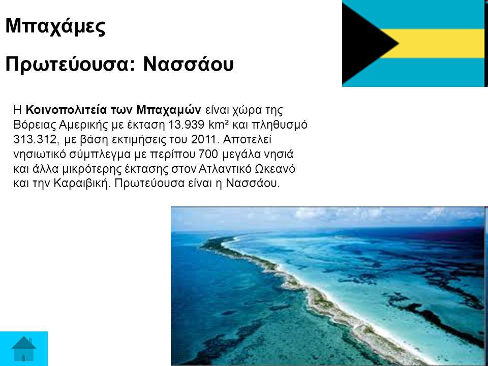 Μπαχάμες Πρωτεύουσα: Νασσάου