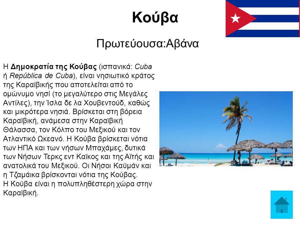 Κούβα Πρωτεύουσα:Αβάνα