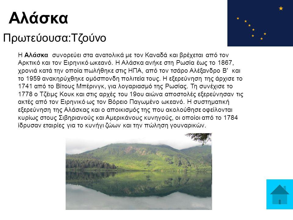 Αλάσκα Πρωτεύουσα:Τζούνο